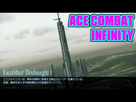 Excalibur Onslaught I - ACE COMBAT INFINITY / エースコンバット インフィニティ