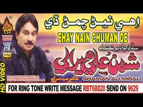 NEW SINDHI SONG EHAY NAIN CHUMAN DE BY SHAMAN ALI MIRALI NEW ALBUM 19 VOLUME 6935 2018