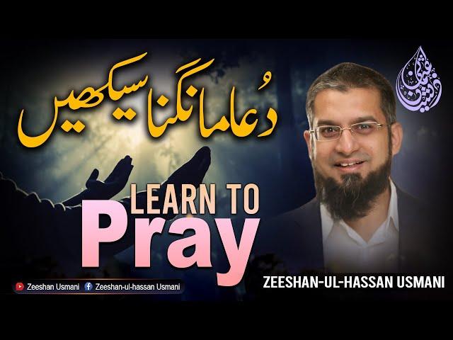 Learn to Pray | دعا مانگنا سیکھیں