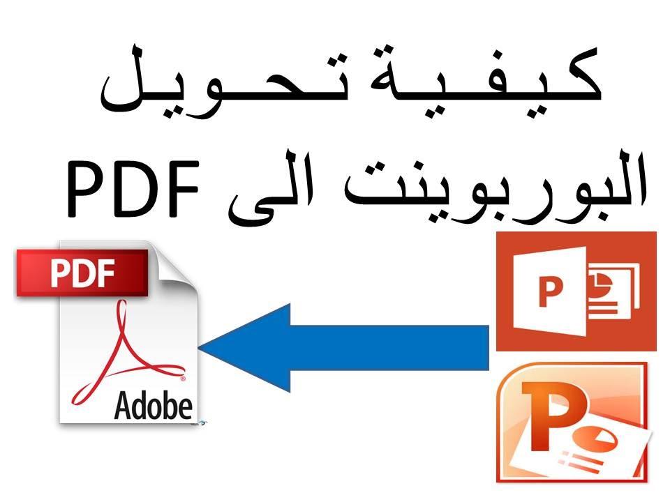 كيفية تحويل البوربوينت إلى Pdf Youtube