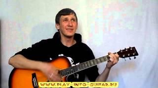 Занятия на гитаре  Я объявляю протест, я объявляю войну Крутой под гитару