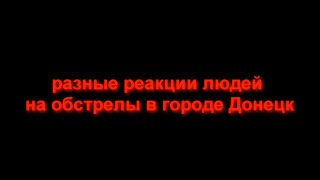 Донецкие