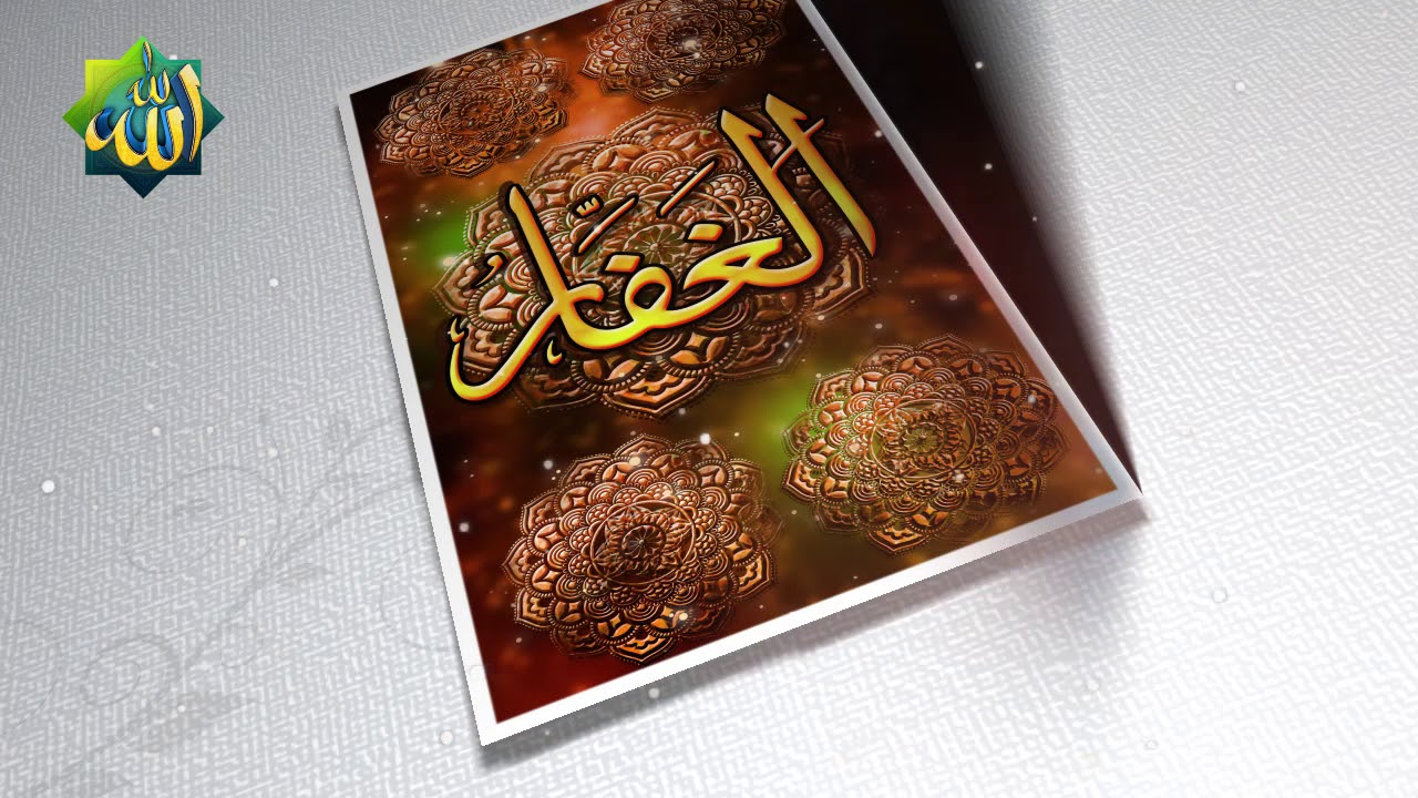 Allah Names 3D Islamic Live Wallpapers HD
