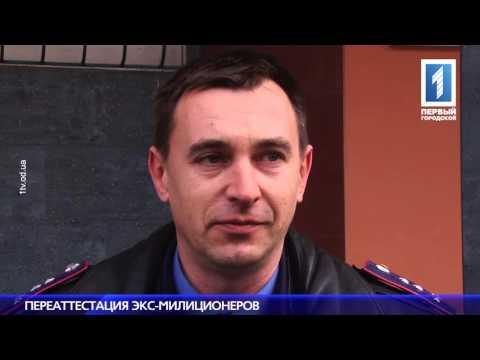 Одесские экс-милиционеры прошли первый этап переаттестации