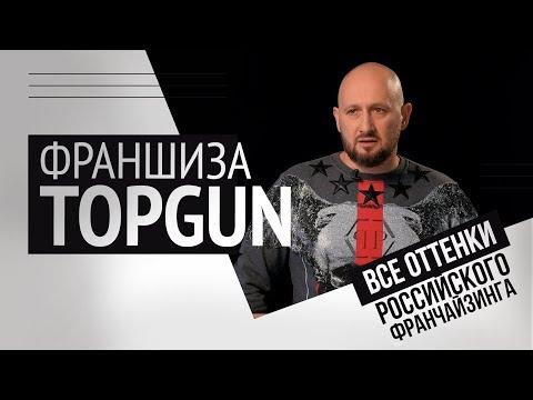 Алексей Локонцев: как очистить франшизу от халявщиков