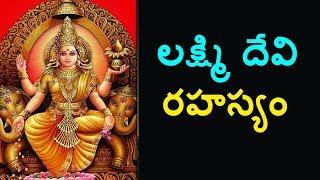 Unknown Facts About Ashta Lakshmi | Lakshmi Devi Pooja | Devotional Updates | Mana Telugu Rahasyam