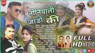 New Uttarakhandi Full Hd 2019 Noniyali Jado Ki Singer Dinesh Negi Anisha Rangd
