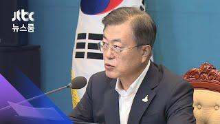 """문 대통령 """"인명피해 최소화 총력""""…휴가 일정 취소 / JTBC 뉴스룸"""