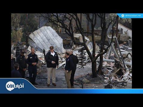 ترامب يزور كاليفورنيا مع تجاوز عدد مفقودي الحريق ألف شخص  - نشر قبل 7 ساعة