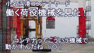 小名浜港コンテナヤードで働くストラドルキャリア&トップリフター 他