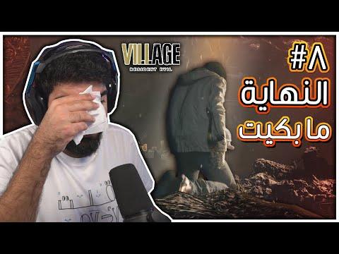 ما بكيت !! - Resident Evil 8 : Village #8 النهاية