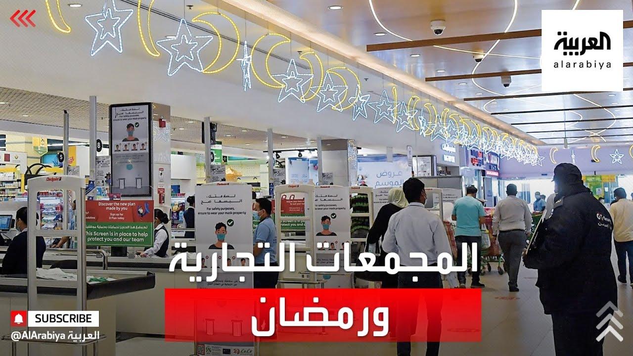 نشرة الرابعة | استعدادات مختلفة في المجمعات التجارية لاستقبال رمضان في السعودية  - نشر قبل 2 ساعة