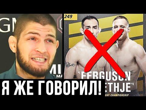 Хабиб Нурмагомедов об отмене его боя на турнире UFC 249