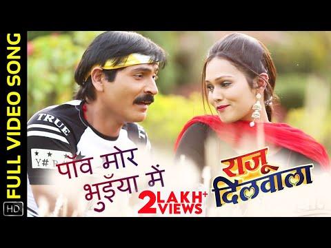 पाँव मोर भुइँया में | Paavn Mor Bhuiya Me | Video Song | Raju Dilwala | राजू दिलवाला | CG Movie