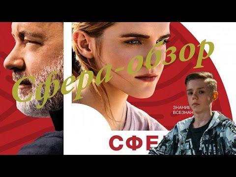 Кадры из фильма Сфера