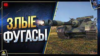 Фугасный Монстр - Foch (155) Делает 30 Критов (Юша в World of Tanks)
