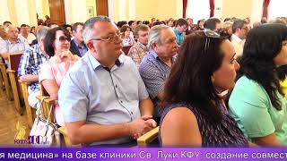 День медицинского работника в МА КФУ им  В  И  Вернадского – 13 июня 2018 г.