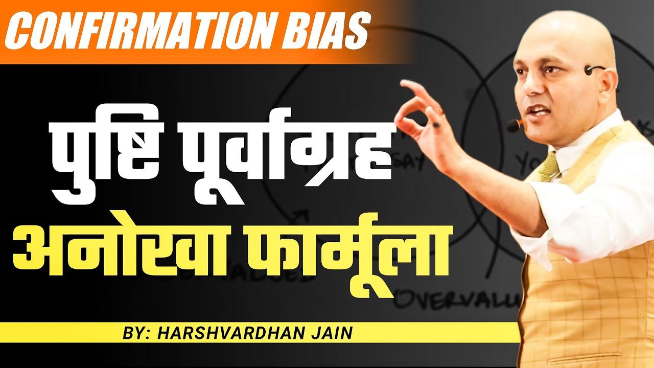 Confirmation Bias | पुष्टि पूर्वाग्रहअनोखा फार्मूला