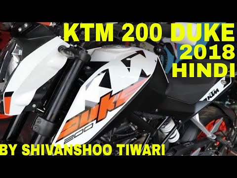 KTM 200 DUKE 2018 REVIEW IN HINDI TOP SPEED PRICE IN INDIA SPECIFICATIONS FEATURES ENGINE