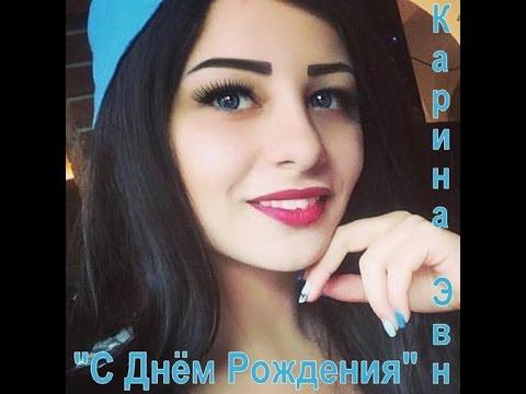 Карина Эвн - С Днём Рождения (NEW 2016)