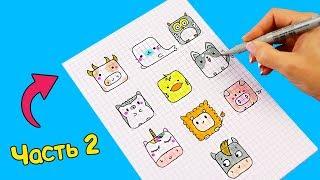 10 Квадратных животных ПО КЛЕТОЧКАМ! Часть 2. Простые рисунки для детей