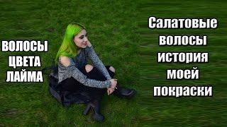 видео Краска Антоцианин Зеленый Лайм (Green Lime) G04