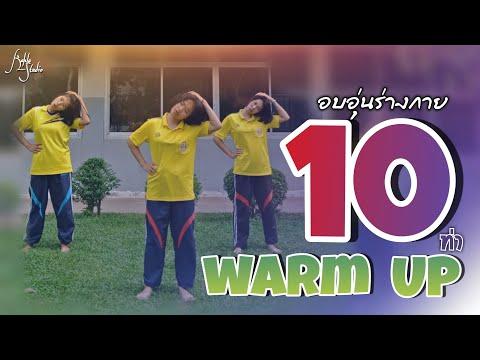 โรงเรียนเเตลศิริวิทยา   How to 10 ท่า อบอุ่นร่างกาย【Warm Up】 - นักเรียนชั้น ม. 6/1