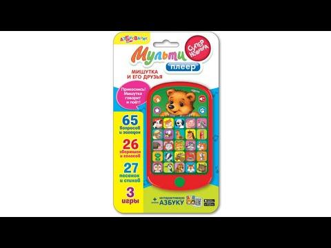 Мишутка и его друзьяМульти плеерМузыкальные игрушки Азбукварик