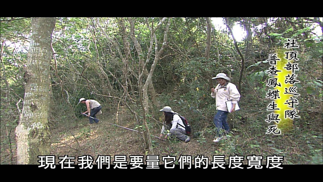 【MIT臺灣誌 #418】墾丁社頂 美麗晝夜 日夜遊 part3 - YouTube