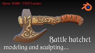 Battle hatchet. Modeling and sculpting in Blender/Моделинг и скульптинг боевого топора в Blender