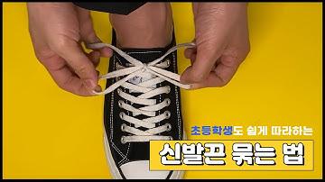 신발끈 쉽게 묶는 세가지 방법 (feat. 2초만에 묶는 방법)