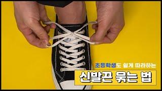 신발끈 쉽게 묶는 세가지 방법 (feat. 2초만에 묶…