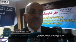 مصر العربية | أحمد جبر: جيل الستينات في الترسانة من أعظم اﻷجيال