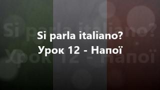 Італійська мова: Урок 12 - Напої