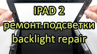 Ремонт подсветки IPAD 2  IPAD 2 Repair Backlight  Нет подсветки IPAD 2  Нет изображения(Группа ВК - http://vk.com/p0chinisam Инструменты используемые в работе: Отвертки для точных работ - http://ali.pub/j7fsi Клей..., 2015-10-27T18:02:34.000Z)