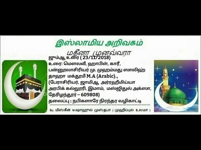 நபிகளாரே நிரந்தர வழிகாட்ட