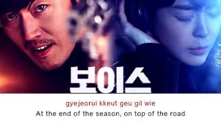 [Eng sub] Kim Yuna - Voice (Voice OST Part 2)