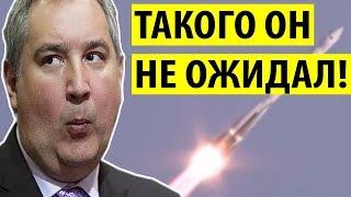 Названа НАСТОЯЩАЯ причина срыва визита Рогозина в США!
