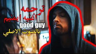 Eminem - Good Guy [ مترجمة للعربية ] الاصلية
