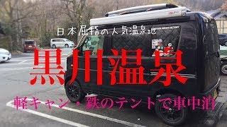 軽キャン・鉄のテントで車中泊【日本屈指の人気温泉地・黒川温泉】
