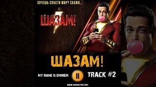 ШАЗАМ! фильм МУЗЫКА OST #2 My Name Is - EMINEM