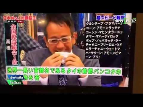 เด็กญี่ปุ่นโชว์ ท่องชื่อกรุงเทพมหานครออกรายการทีวี | 09-02-59 | เช้าข่าวชัดโซเชียล | ThairathTV