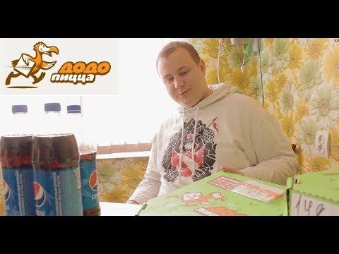 Обзор доставки еды | ДОДО ПИЦЦА | Нижний Новгород