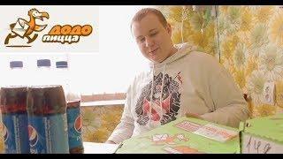 Обзор доставки еды | ДОДО ПИЦЦА | Нижний Новгород(, 2017-07-15T11:35:17.000Z)