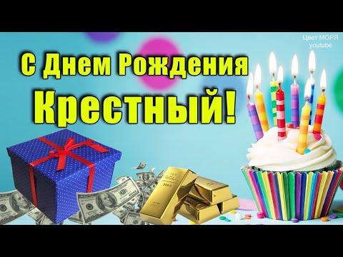С Днем Рождения Любимый КРЕСТНЫЙ ! Музыкальная открытка. Красивые Поздравления для крестного