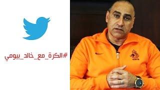 الكرة مع خالد بيومي - حلقة خاصة يرد من خلالها على أسئلة المغردين