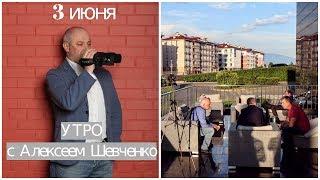 ВХЛ / ЧИБИСОВ / НОВОСТИ КХЛ. Утро с Алексеем Шевченко 3 июня