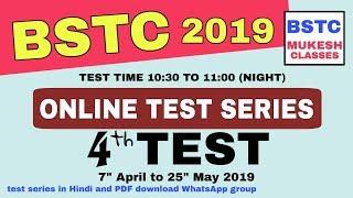 BSTC LIVE TEST शुरू हो गया है जल्दी से देख लो    MUKESH CLASSES