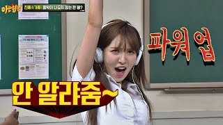Knowing bros (Knowing bros) 139 Wendy (Knowing bros) Knowing bros