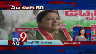 Maa Oori 60 || Top News From Telugu States || 17-11-18 - TV9